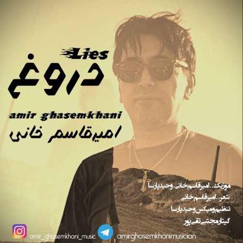 دانلود موزیک جدید امیر قاسم خانی دروغ