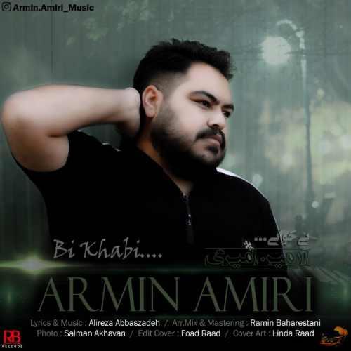 دانلود موزیک جدید آرمین امیری بی خوابی