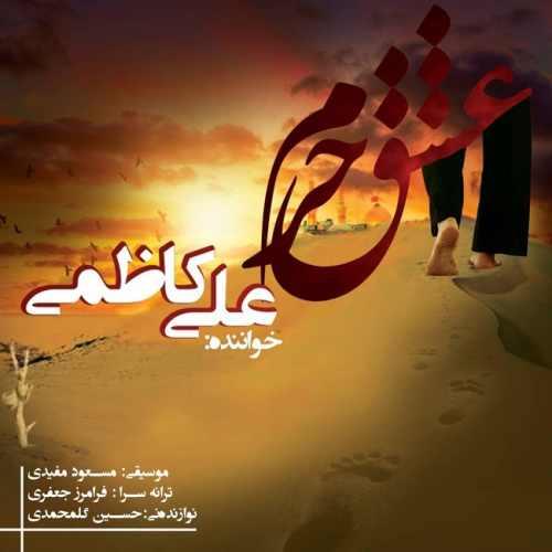 دانلود موزیک جدید علی کاظمی عشق حرم