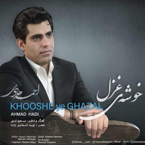 دانلود موزیک جدید احمد هادی خوشه غزل