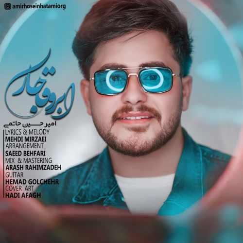 دانلود موزیک جدید امیرحسین حاتمی ابرو قاجاری