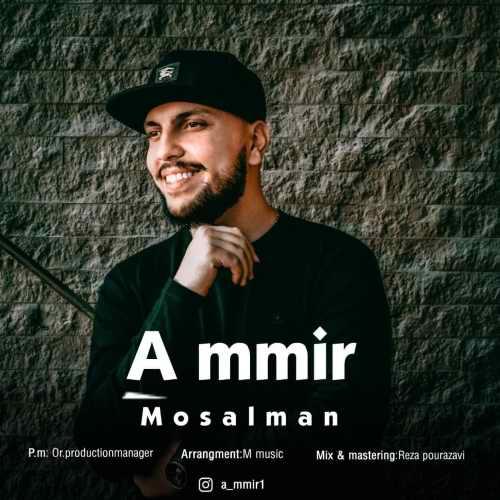 دانلود موزیک جدید آمیر مسلمان