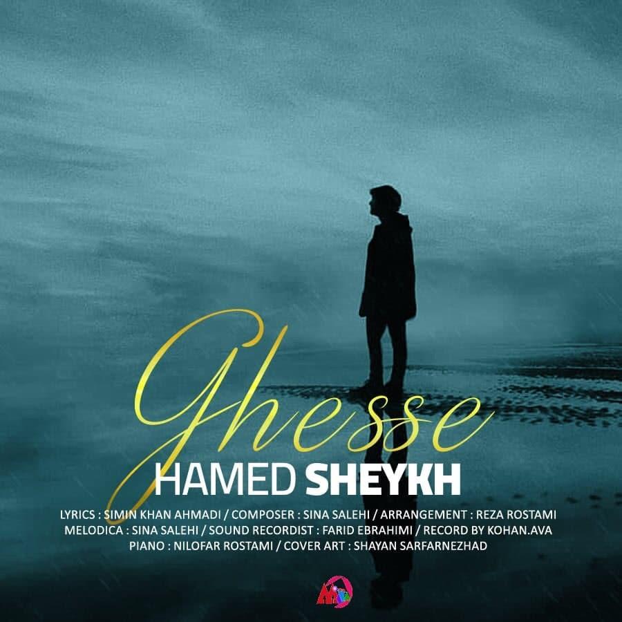 دانلود موزیک جدید حامد شیخ قصه