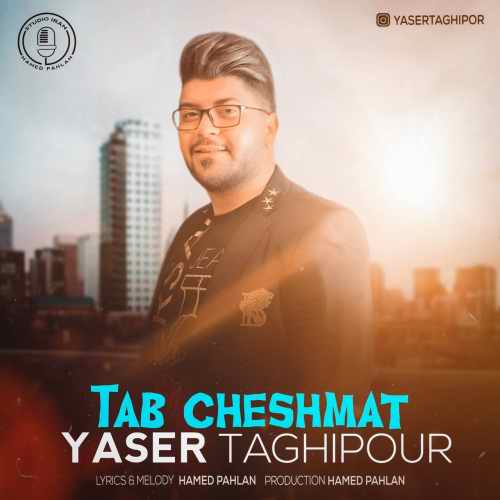 دانلود موزیک جدید یاسر تقی پور تب چشمات