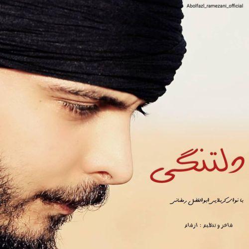 دانلود موزیک جدید ابوالفضل رمضانی دلتنگی