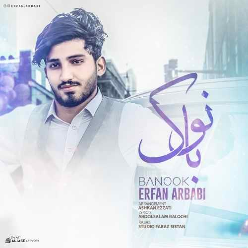 دانلود موزیک جدید عرفان اربابی بانوک