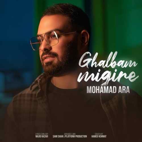 دانلود موزیک جدید محمد آرا قلبم میگیره