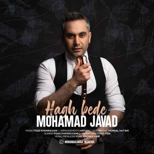 دانلود موزیک جدید محمد جواد حق بده