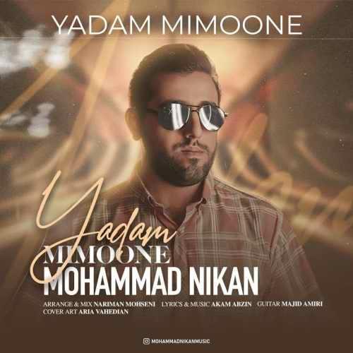 دانلود موزیک جدید محمد نیکان یادم میمونه