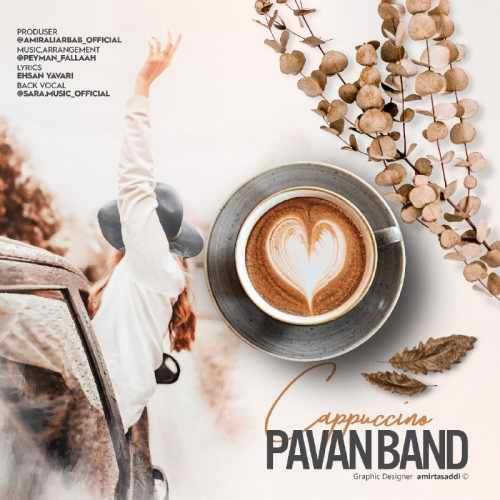 دانلود موزیک جدید پاوان بند کاپوچینو